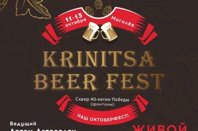 Krinitsa Beer Fest 2018