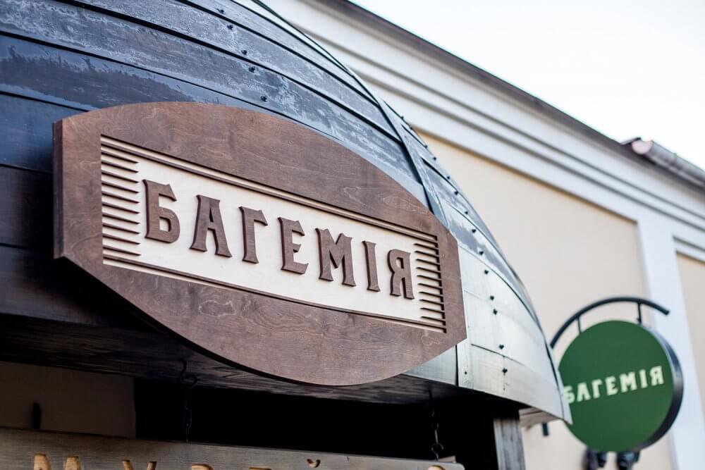 Багемія