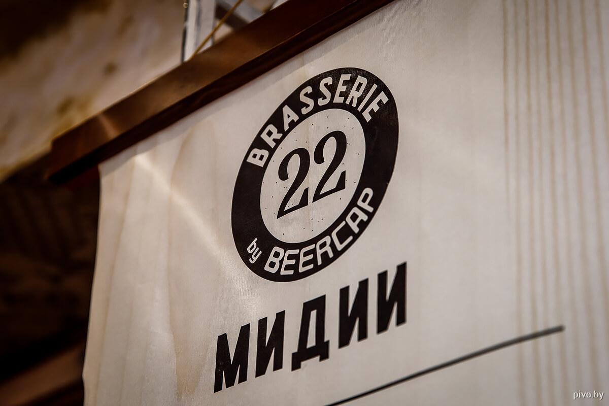 Brasserie 22