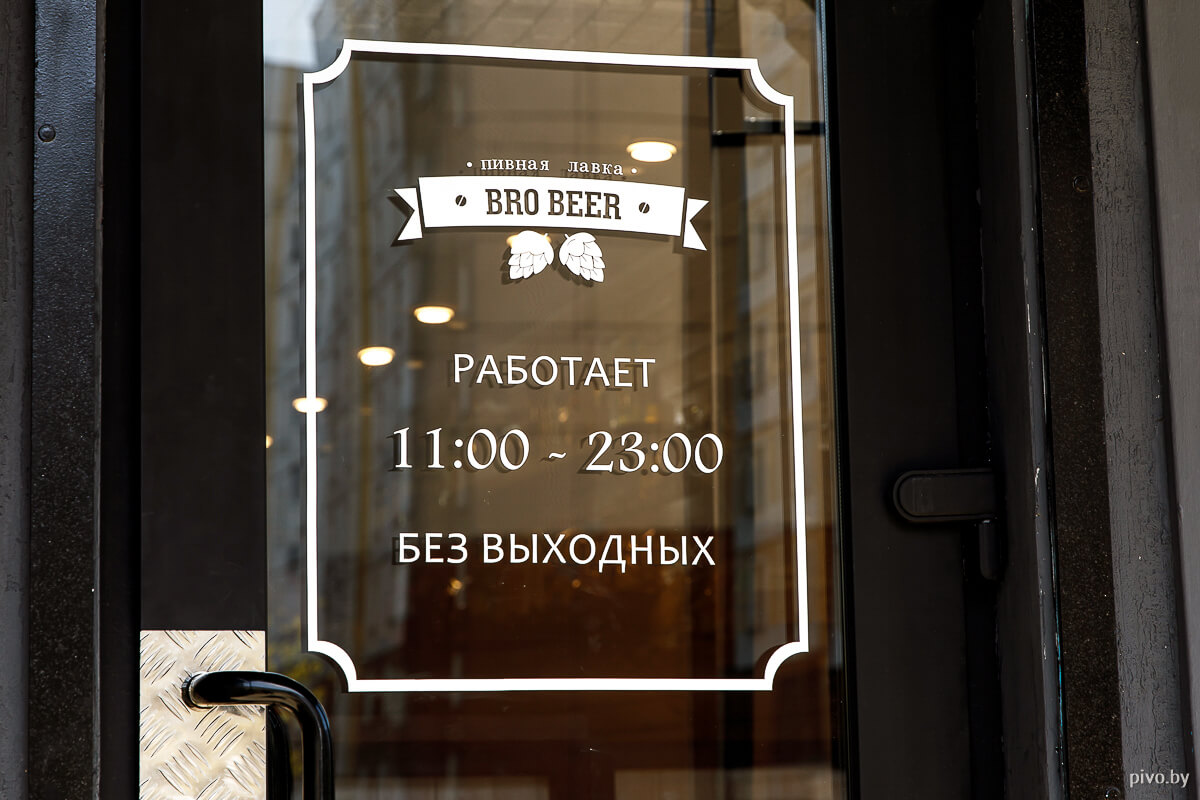 Bro Beer