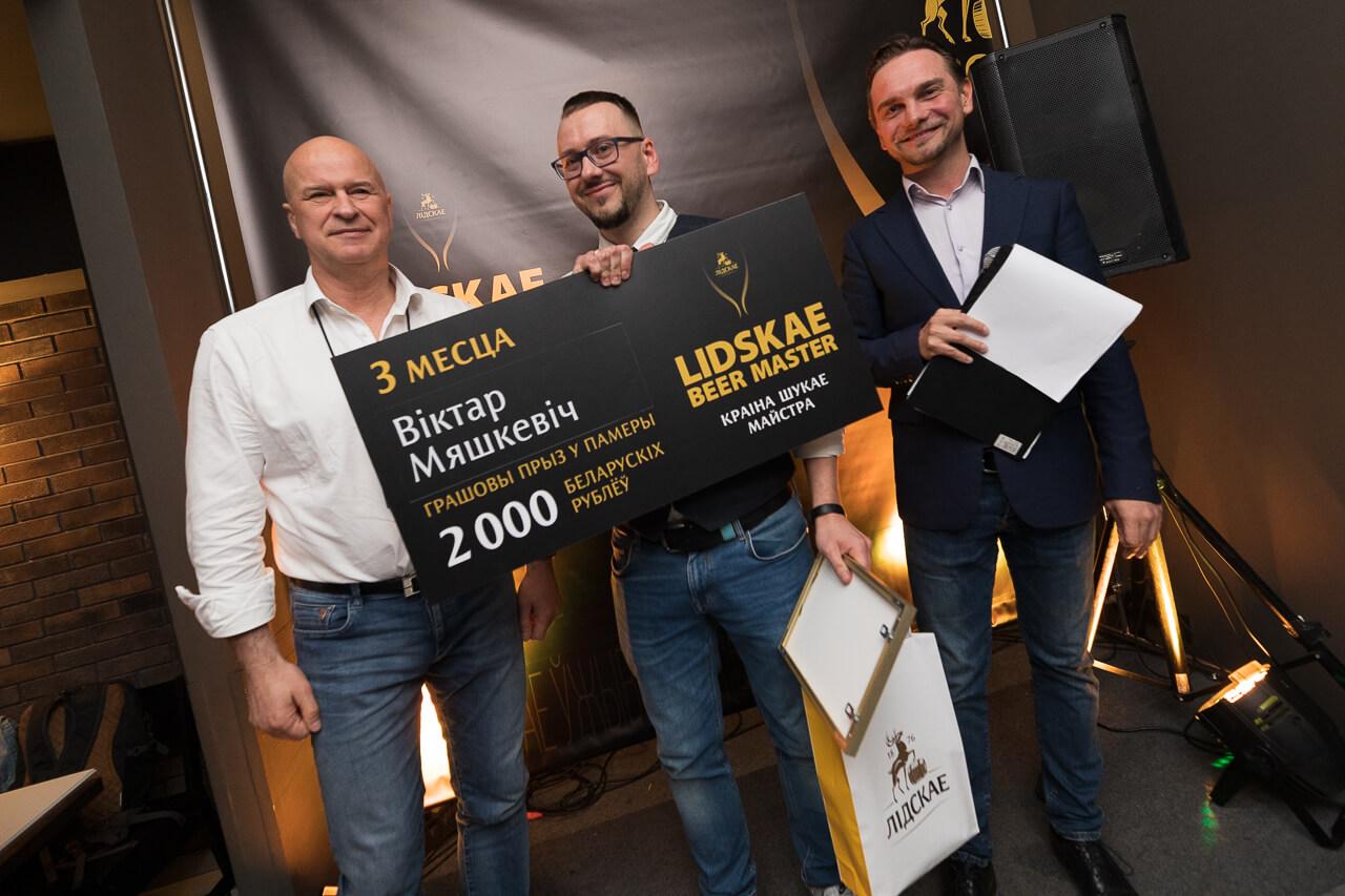 Lidskae Beer Master 2019