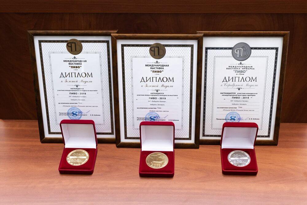 Награды «Бобруйского бровара»