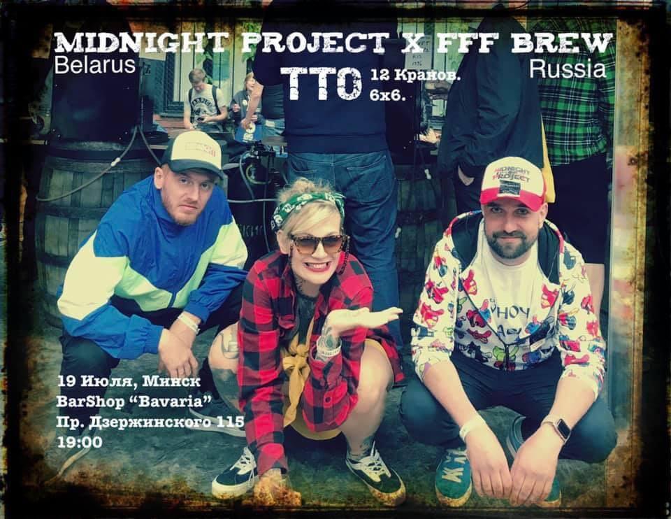 Midnight Project / FFF BREW