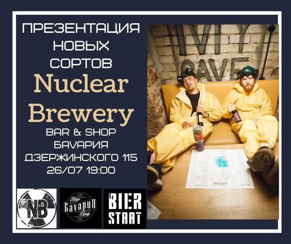 Презентация Nuclear Brewery в Минске