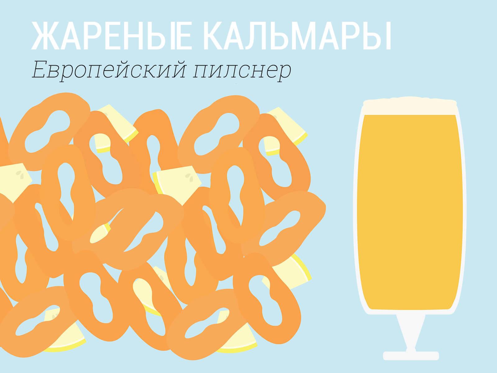 Жареные кальмары и европейский пилснер