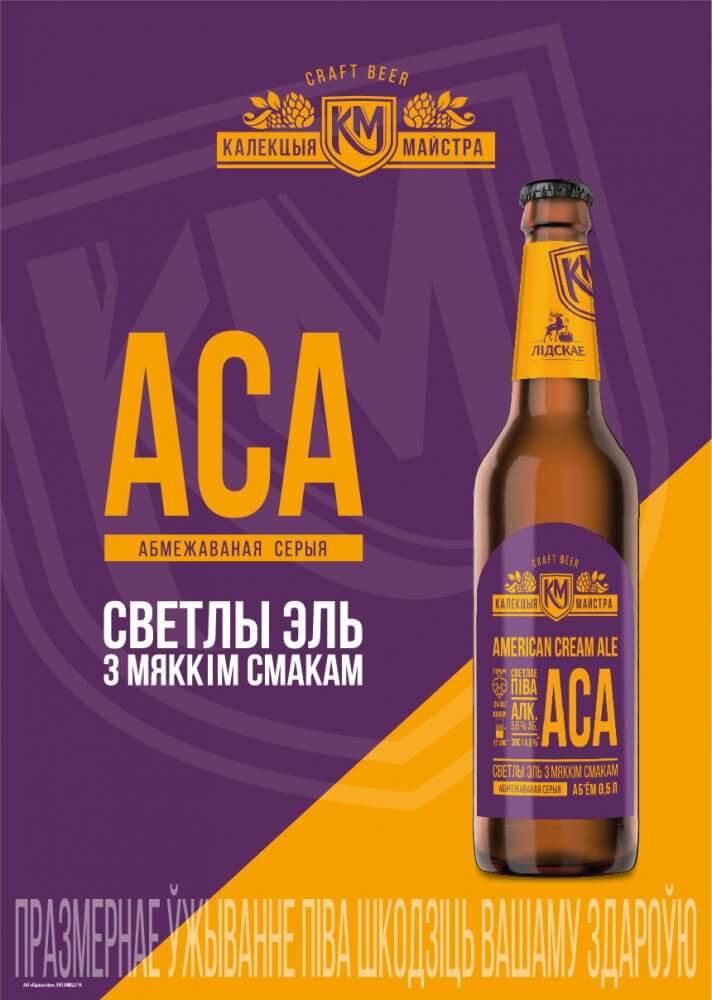 Лидское — American Cream Ale