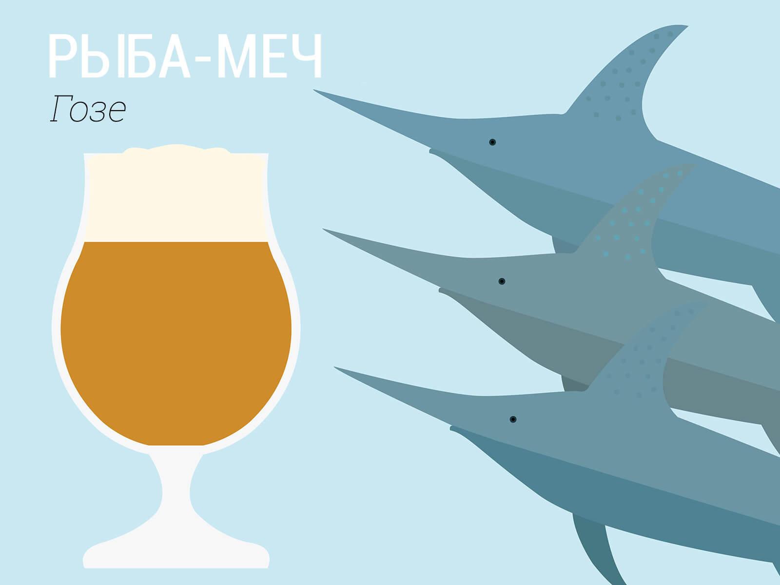 Рыба-меч и гозе