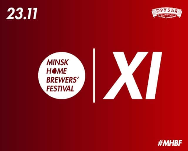 XI Minsk Home Brewers' Festival