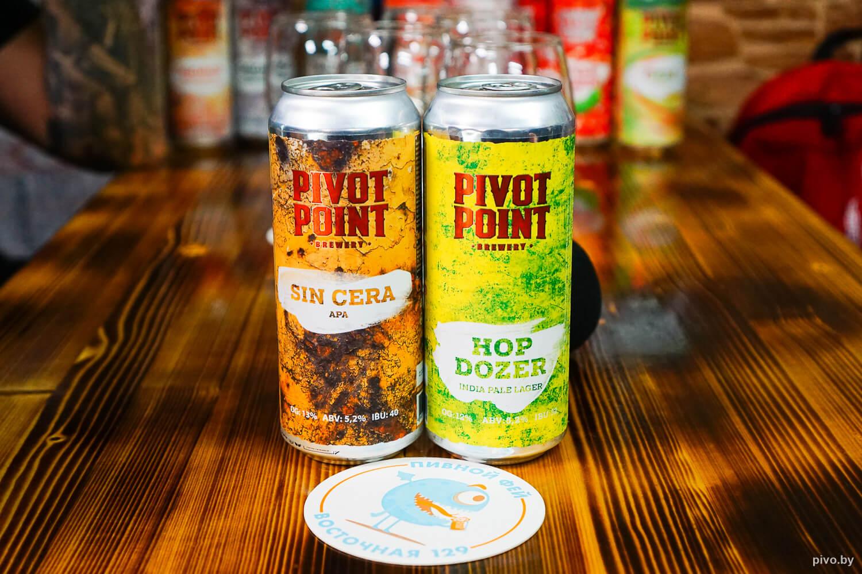Дегустация пива Pivot Point