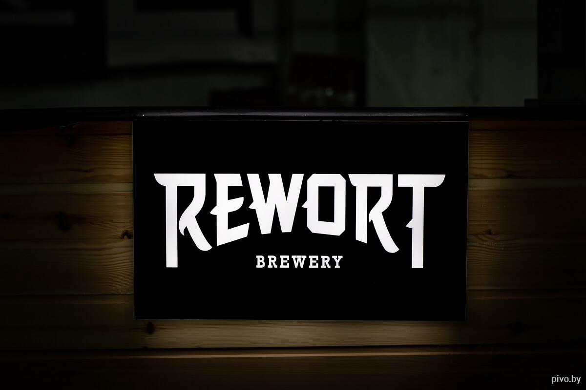 Интервью с пивоварней Rewort