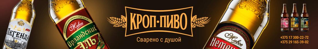 Кроп-пив