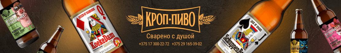 Кеги Petainer в Беларуси