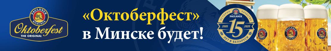 Октоберфест в Минске