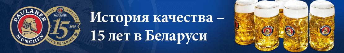 Пиво Paulaner: 15 лет в Беларуси